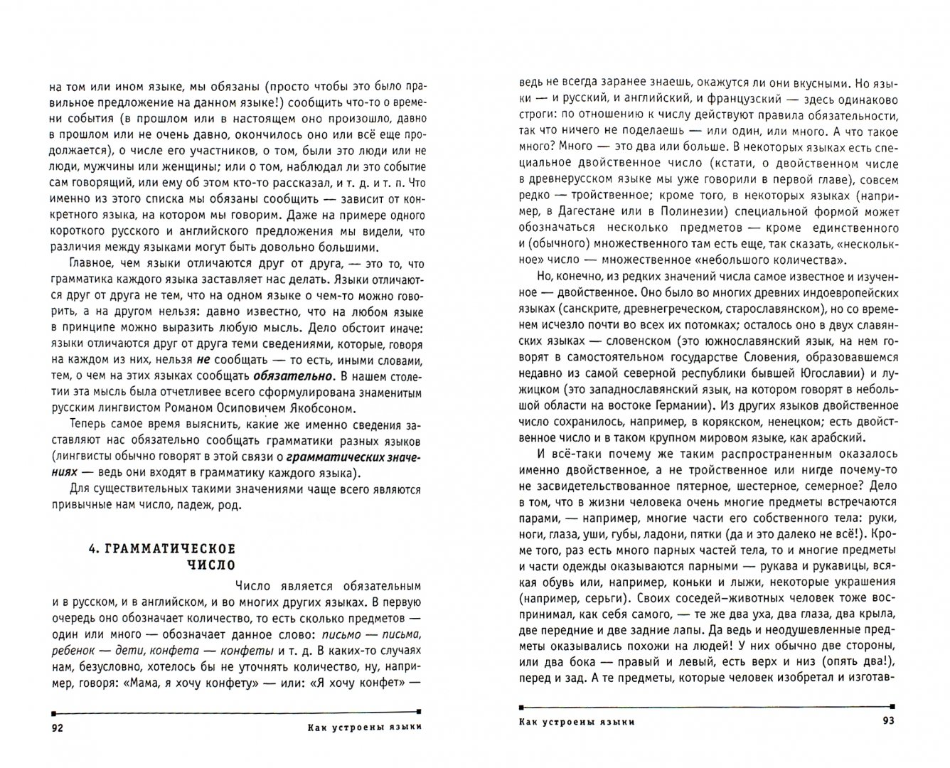 Иллюстрация 1 из 29 для Почему языки такие разные. Популярная лингвистика - Владимир Плунгян | Лабиринт - книги. Источник: Лабиринт
