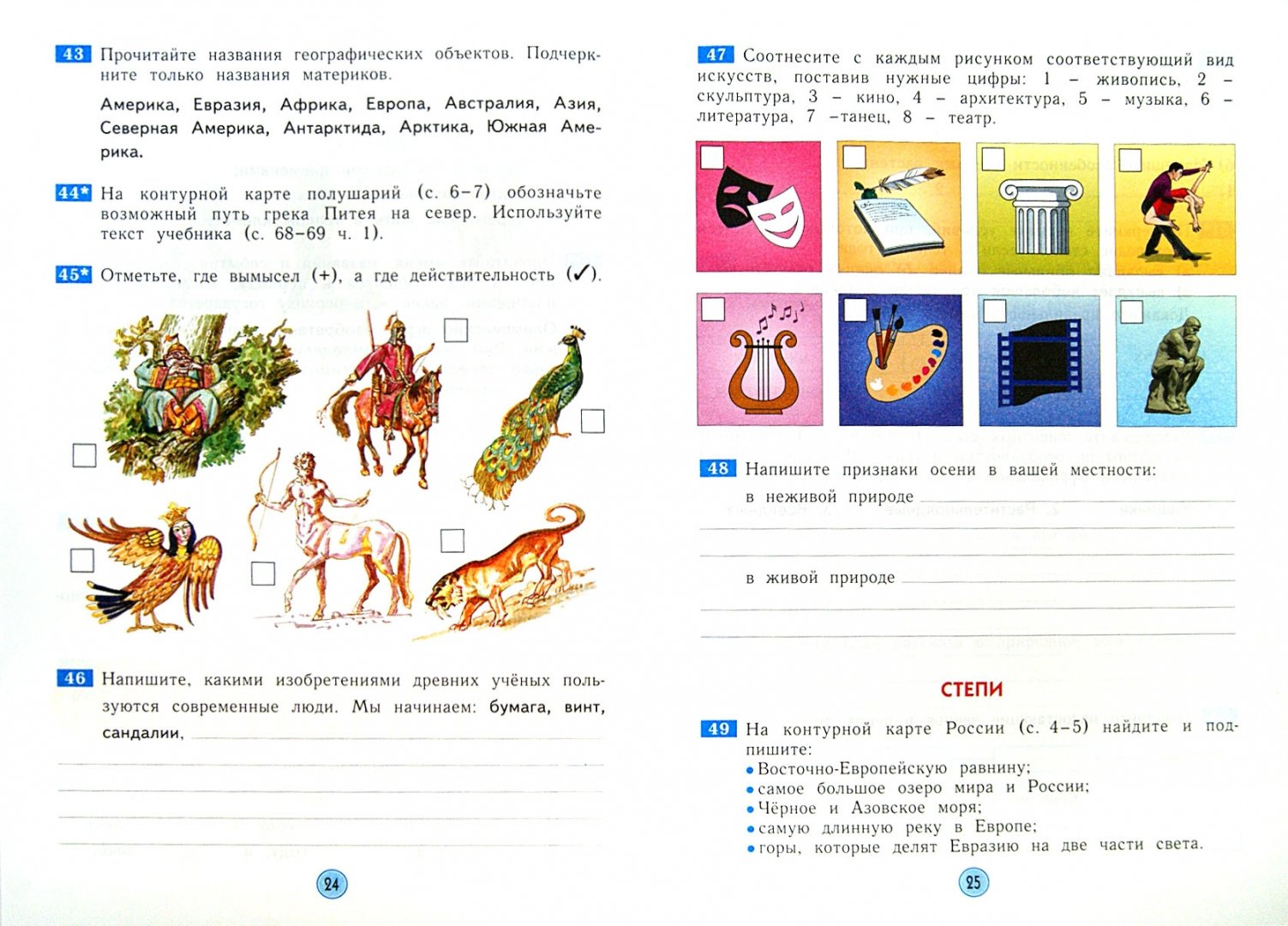 Иллюстрация 1 из 7 для Рабочая тетрадь к учебнику ...