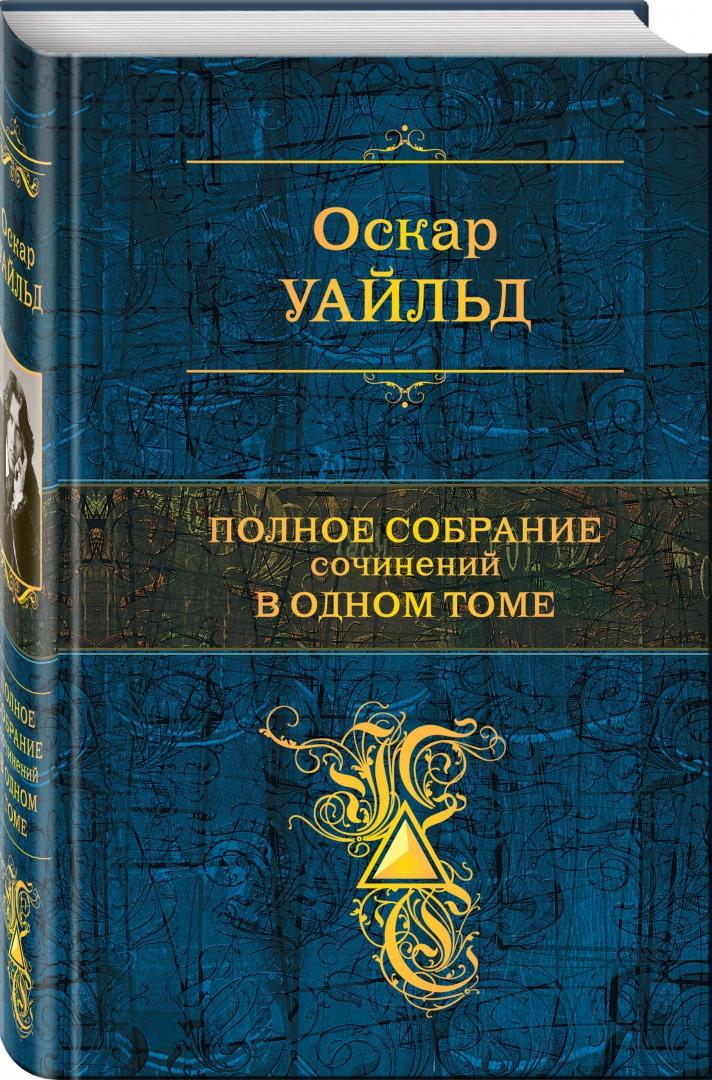 Иллюстрация 1 из 23 для Полное собрание сочинений в одном томе - Оскар Уайльд | Лабиринт - книги. Источник: Лабиринт