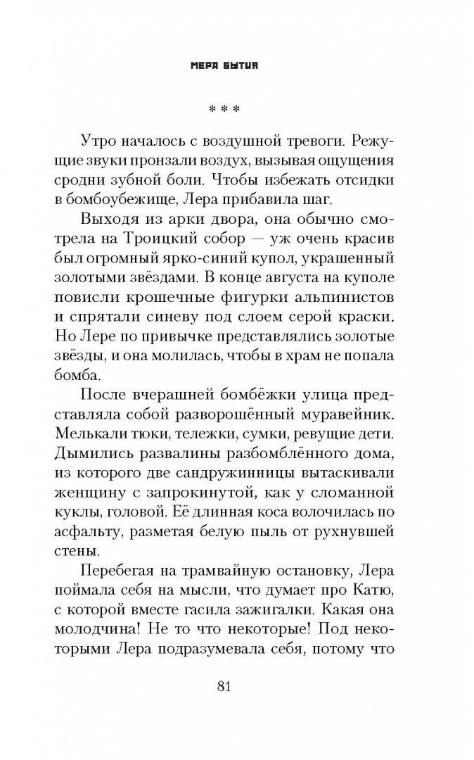 Иллюстрация 26 из 49 для Мера бытия - Ирина Богданова | Лабиринт - книги. Источник: Лабиринт