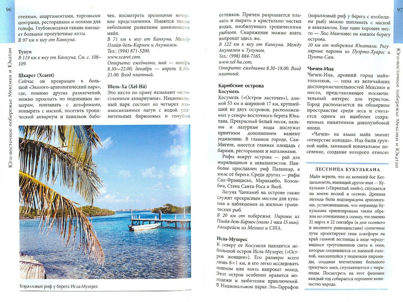 Иллюстрация 1 из 8 для Мексика. Путводитель - Мона Кинг | Лабиринт - книги. Источник: Лабиринт