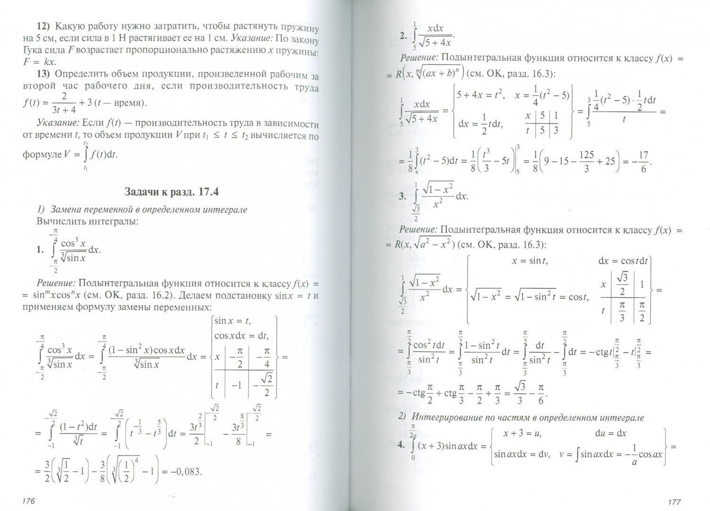 Иллюстрация 1 из 11 для Математика в примерах и задачах - Л. Журбенко | Лабиринт - книги. Источник: Лабиринт