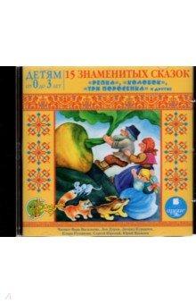 Иллюстрация 1 из 2 для 15 знаменитых сказок. Детям от 0 до 3 лет (CDmp3) | Лабиринт - аудио. Источник: Лабиринт