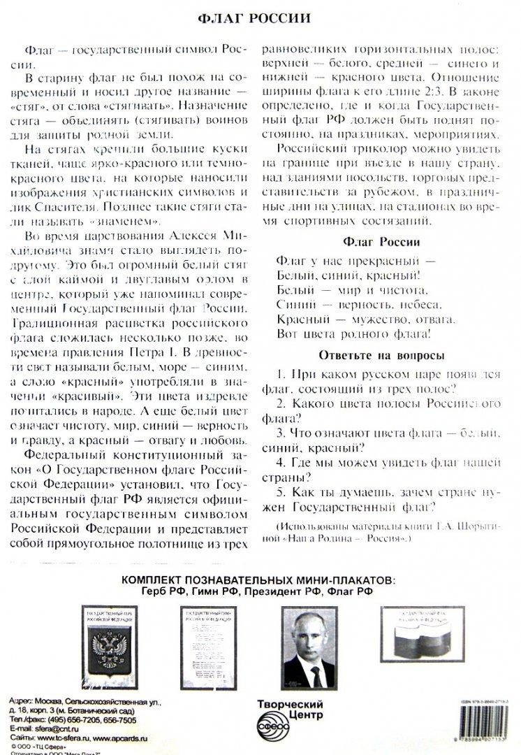 Иллюстрация 1 из 13 для Комплект познавательных мини-плакатов с российской символикой: Флаг, герб, гимн, президент (А4)   Лабиринт - книги. Источник: Лабиринт