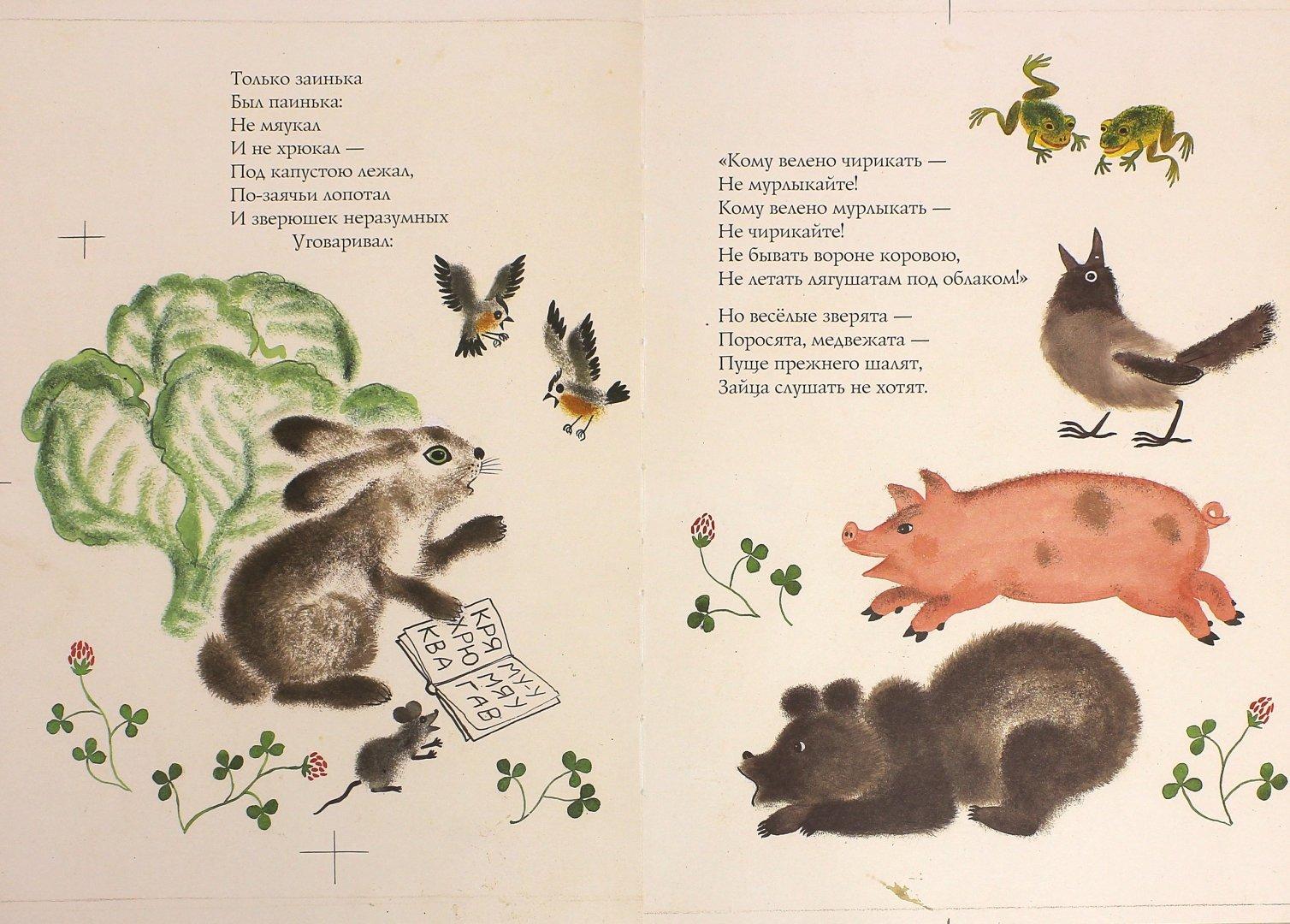 Иллюстрация 1 из 38 для Путаница - Корней Чуковский | Лабиринт - книги. Источник: Лабиринт