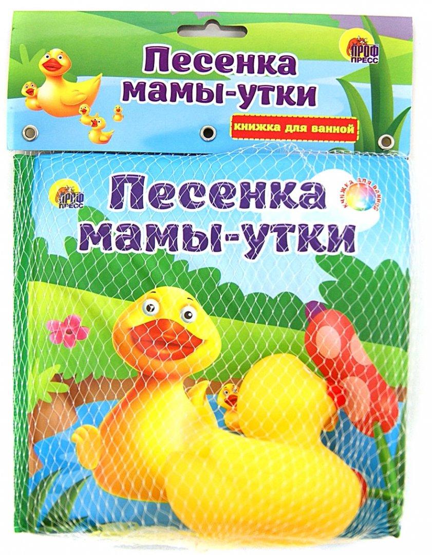 Иллюстрация 1 из 6 для Купаюсь с игрушкой. Песенка мамы-утки | Лабиринт - книги. Источник: Лабиринт