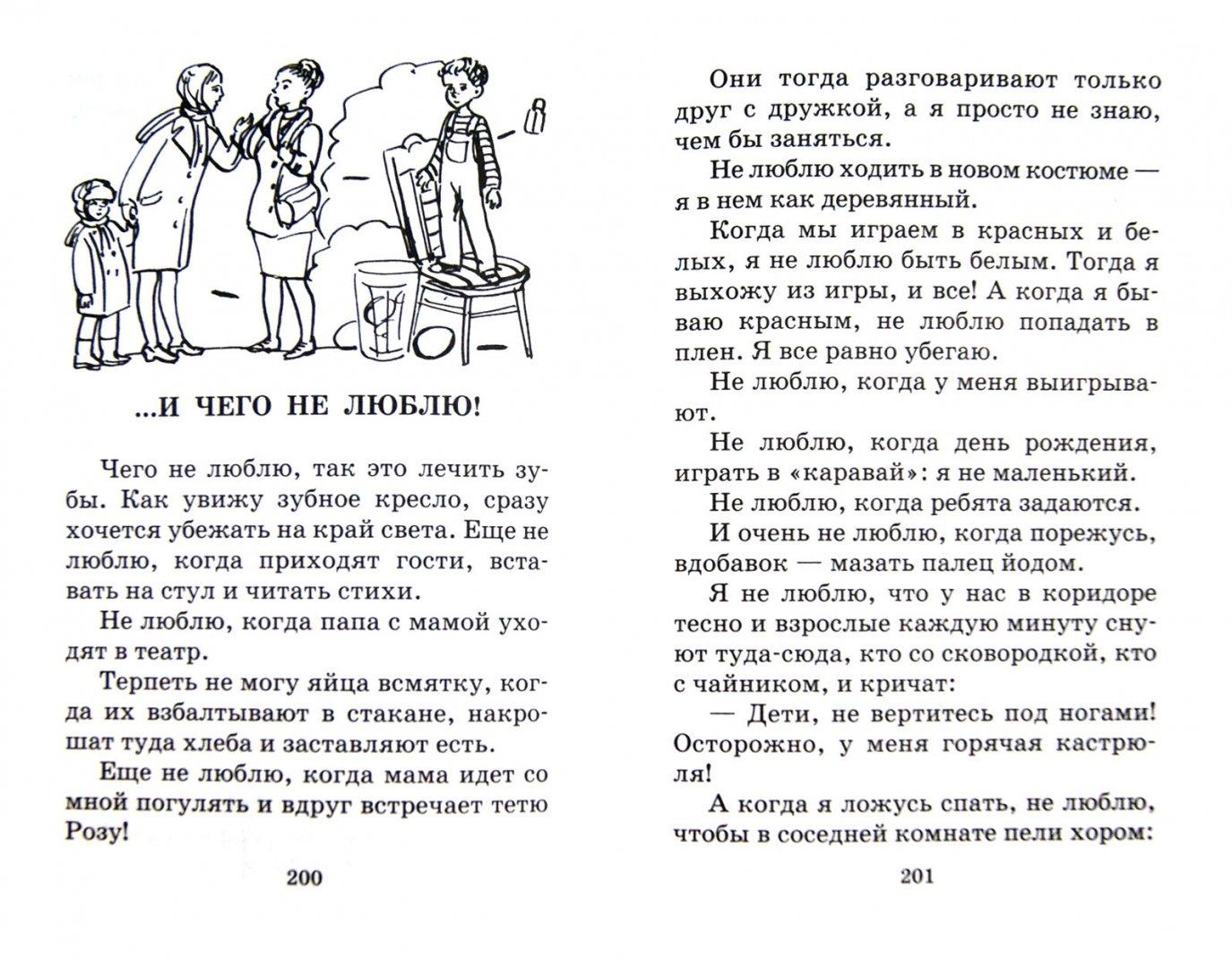 Иллюстрация 1 из 13 для Денискины рассказы - Виктор Драгунский | Лабиринт - книги. Источник: Лабиринт