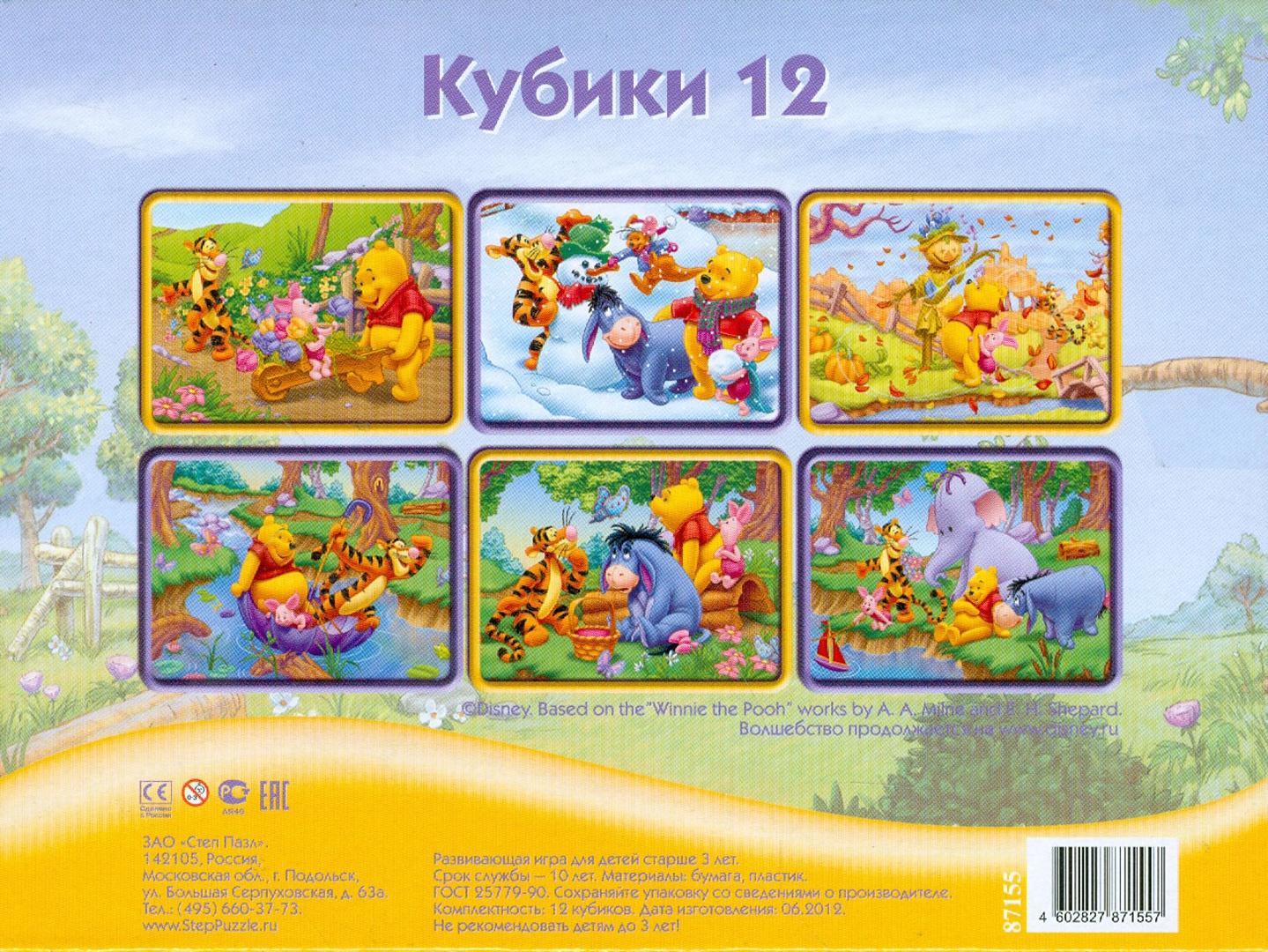 """Иллюстрация 1 из 5 для Кубики 12 штук. Дисней """"Винни Пух"""" (87155)   Лабиринт - игрушки. Источник: Лабиринт"""