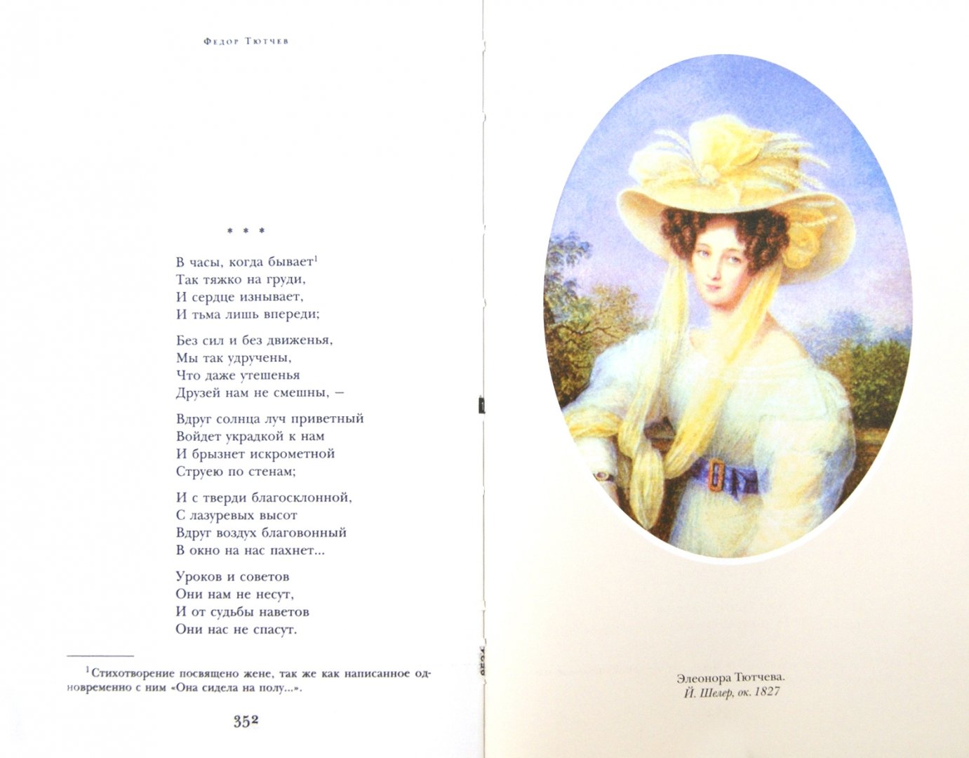 Иллюстрация 1 из 19 для Стихотворения - Федор Тютчев | Лабиринт - книги. Источник: Лабиринт