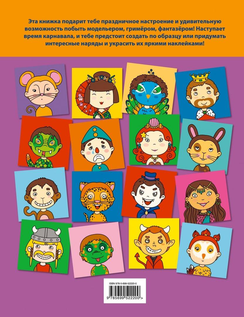 Иллюстрация 1 из 8 для Карнавал. Дорисуй, раскрась, наклей! | Лабиринт - книги. Источник: Лабиринт