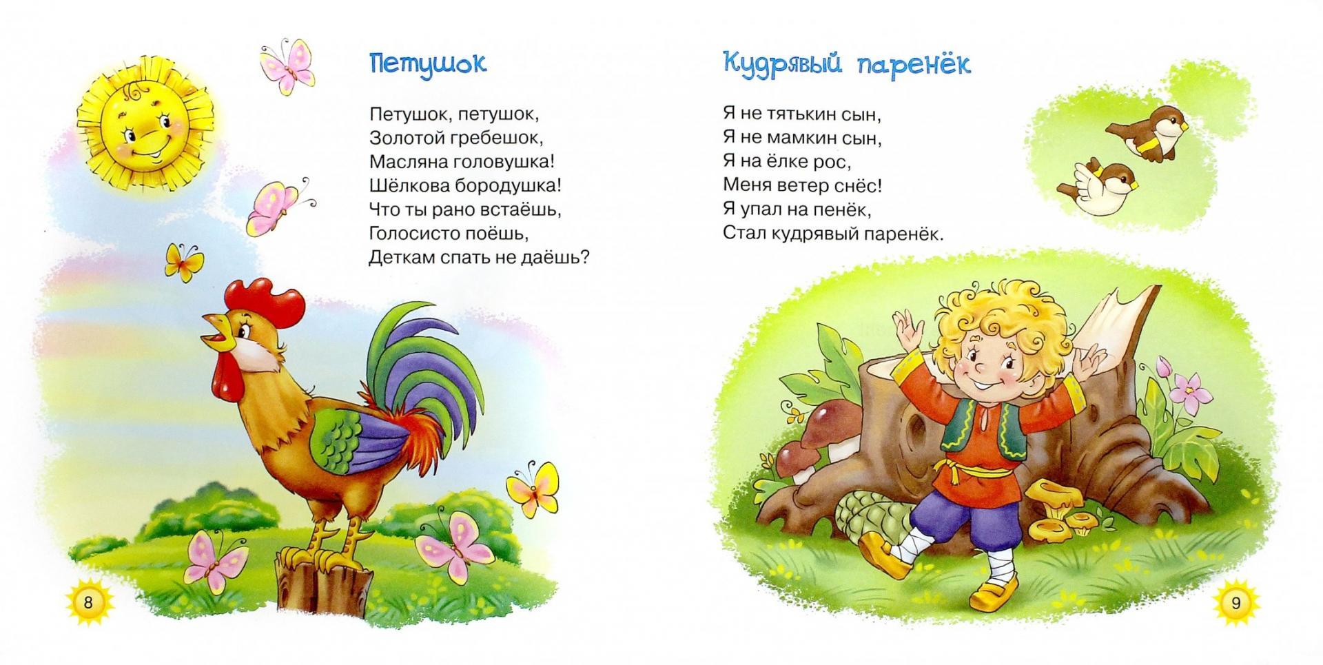 Детские потешки в картинках для самых маленьких