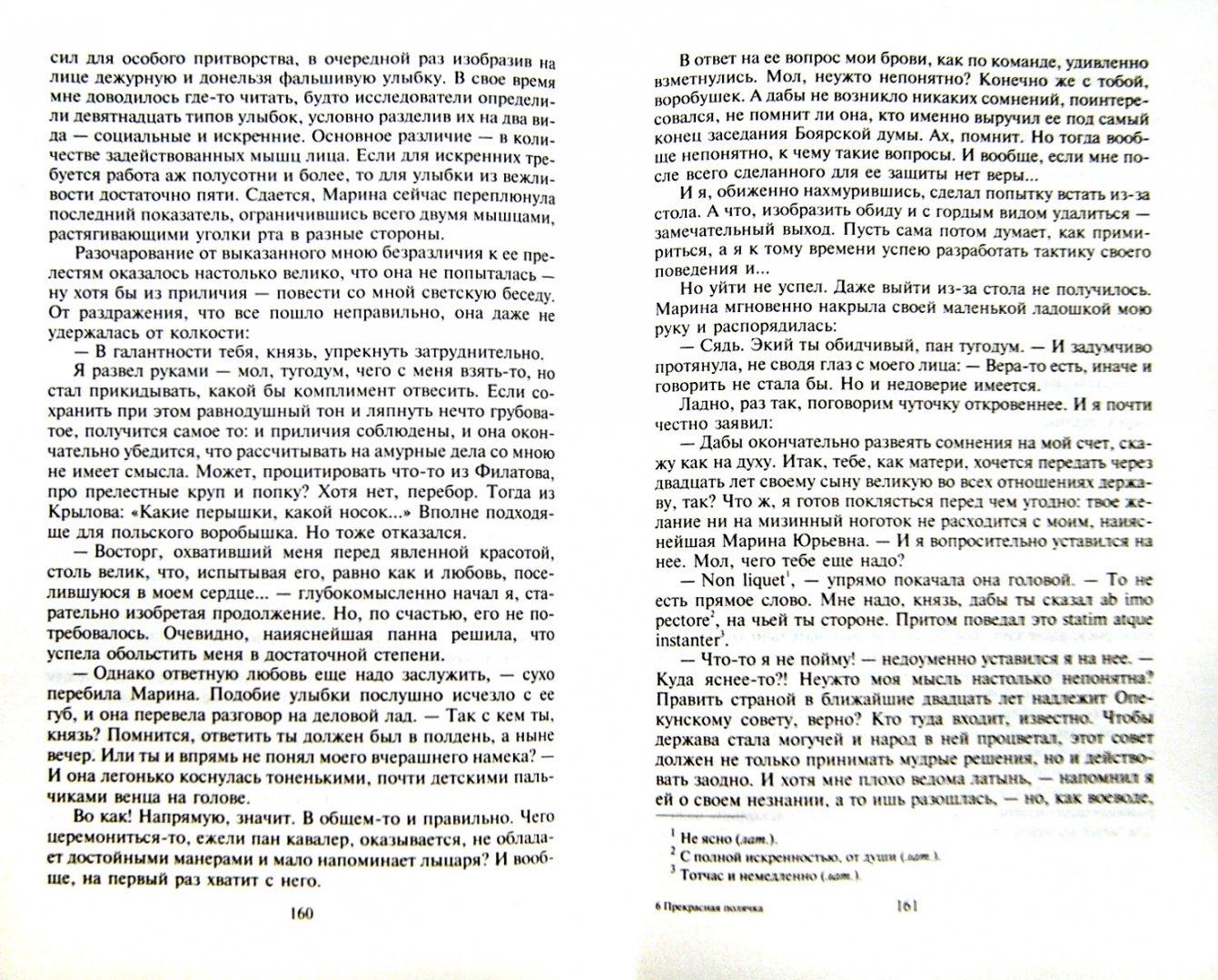 Иллюстрация 1 из 16 для Битвы за корону. Прекрасная полячка - Валерий Елманов | Лабиринт - книги. Источник: Лабиринт