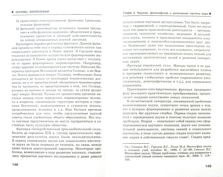 Иллюстрация 1 из 9 для Основы философии. Учебное пособие - Лешкевич, Катаева | Лабиринт - книги. Источник: Лабиринт