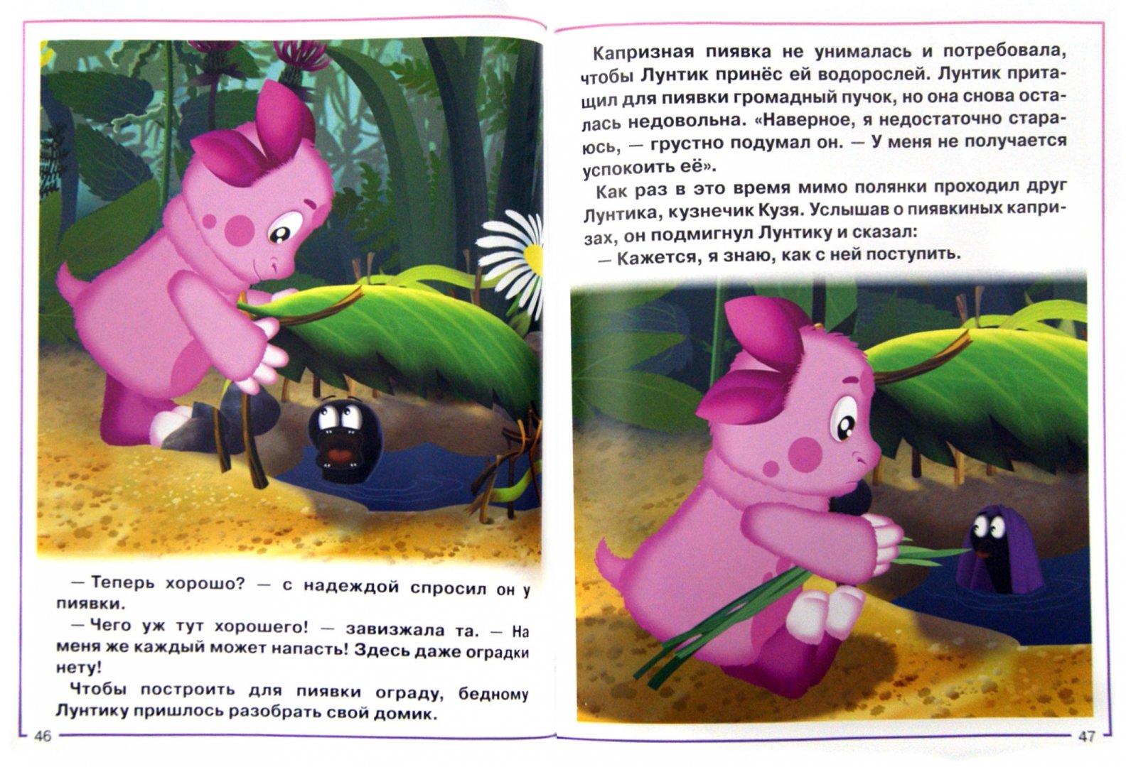 Сказка лунтик с картинками