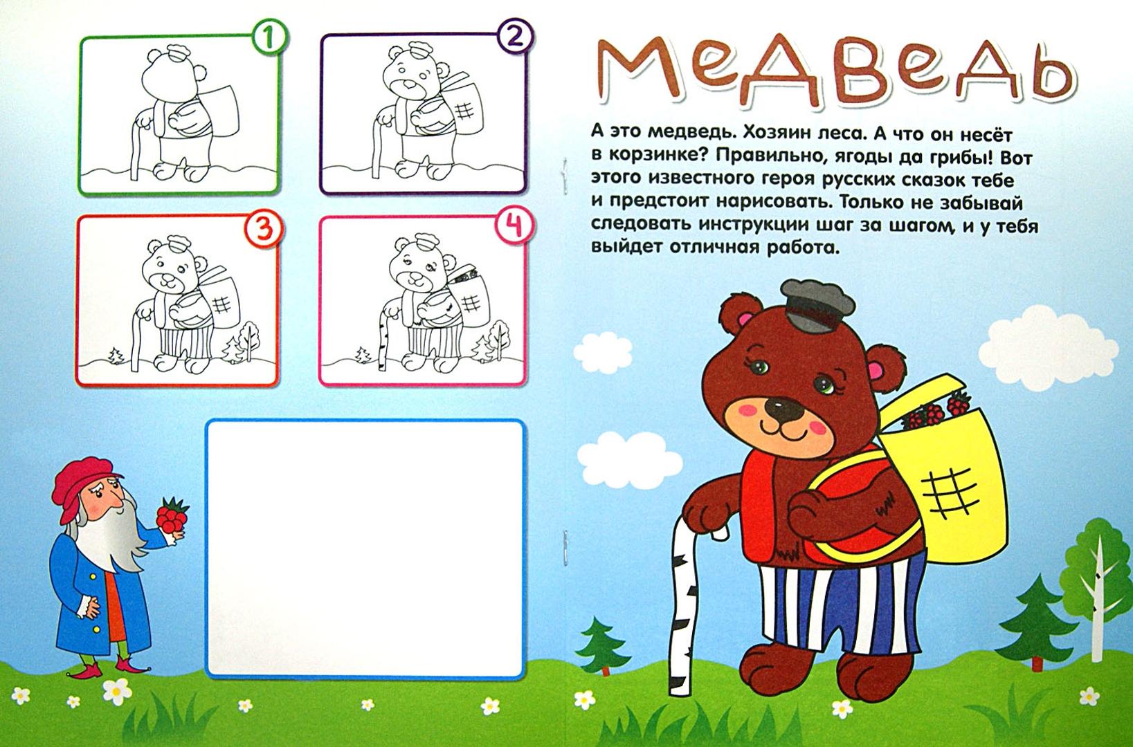 Иллюстрация 1 из 6 для Учимся рисовать. Лучшие сказки | Лабиринт - книги. Источник: Лабиринт