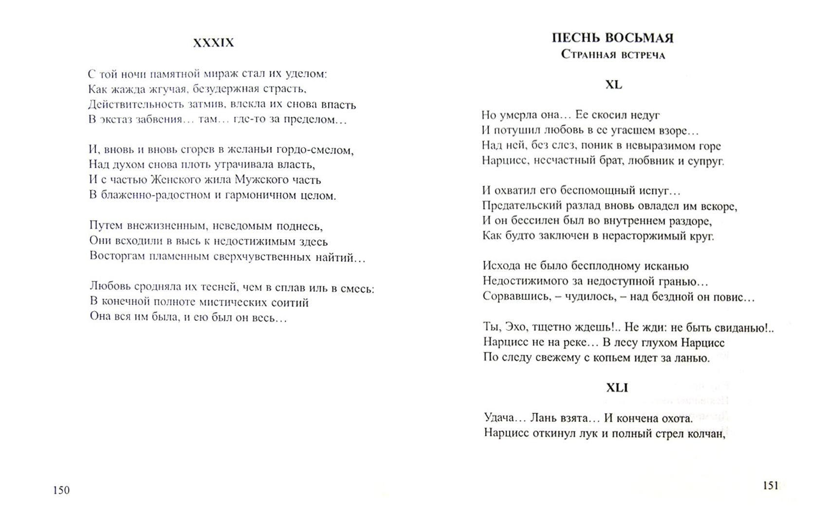 Иллюстрация 1 из 10 для Лебединая песня. Несобранное и неизданное - Георгий Голохвастов | Лабиринт - книги. Источник: Лабиринт