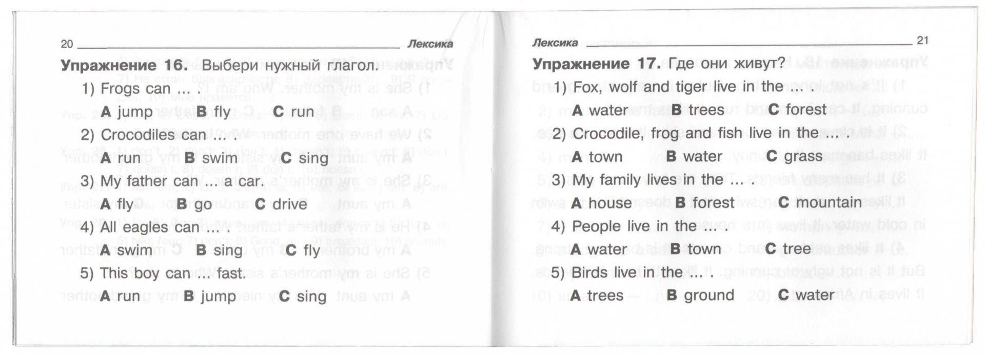 Иллюстрация 1 из 10 для Английский язык. 2 класс - Инна Пугачева | Лабиринт - книги. Источник: Лабиринт