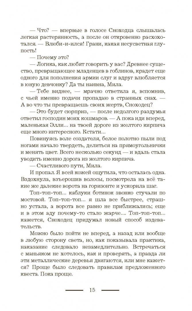 Иллюстрация 10 из 20 для Господин моих кошмаров - Александра Черчень | Лабиринт - книги. Источник: Лабиринт