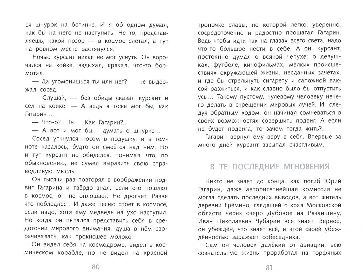 Иллюстрация 1 из 23 для Рассказы о Гагарине - Юрий Нагибин | Лабиринт - книги. Источник: Лабиринт