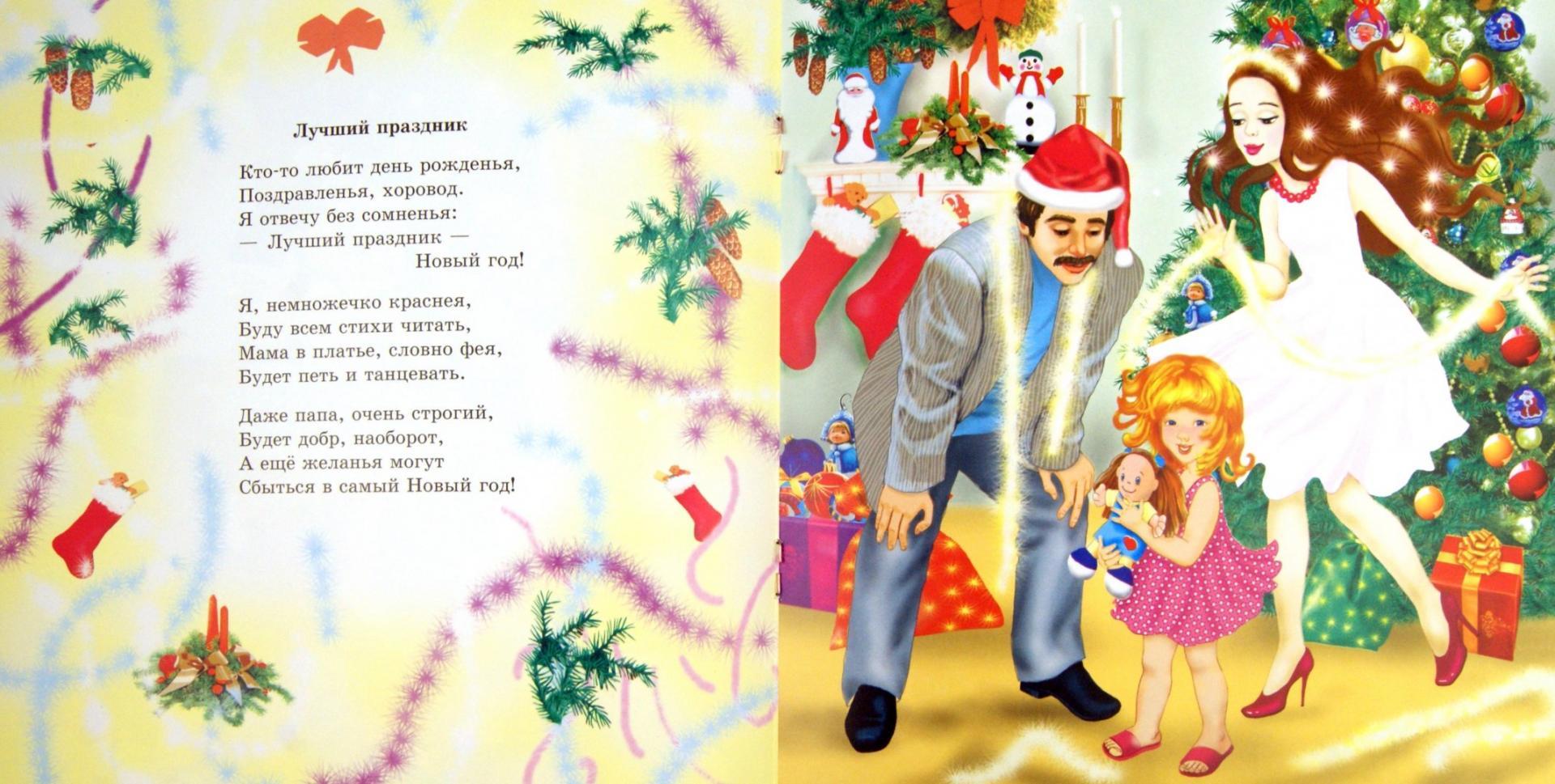 Костюмированные поздравления с новым годом в стихах