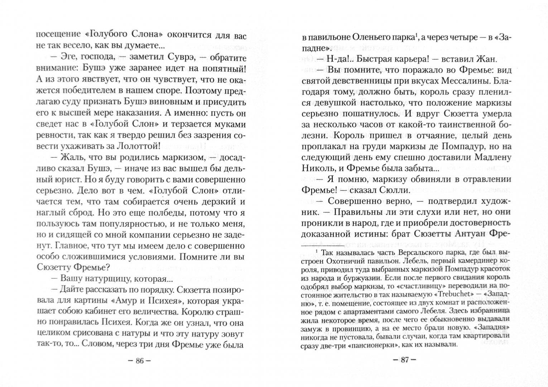 Иллюстрация 1 из 9 для В чаду наслаждений - Евгений Маурин | Лабиринт - книги. Источник: Лабиринт