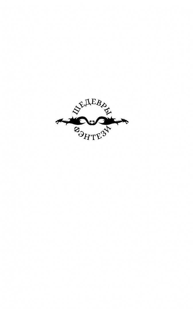 Иллюстрация 1 из 29 для Владыка ледяного сада. Носитель судьбы - Ярослав Гжендович | Лабиринт - книги. Источник: Лабиринт