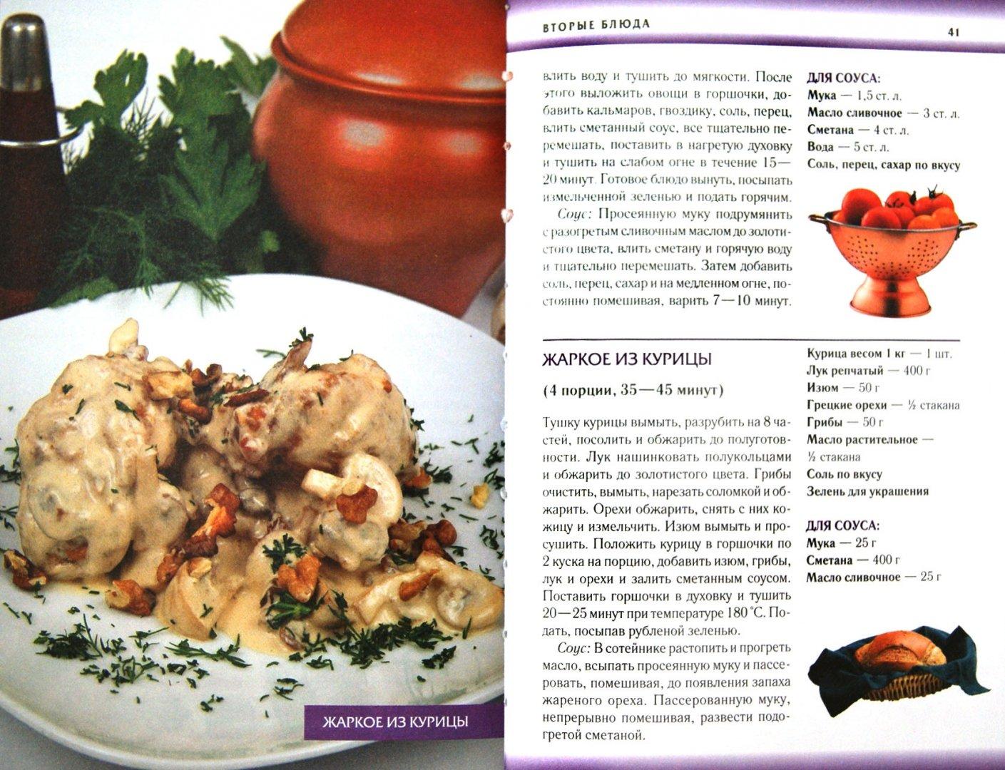 Иллюстрация 1 из 5 для Блюда в горшочках - Сергей Василенко | Лабиринт - книги. Источник: Лабиринт