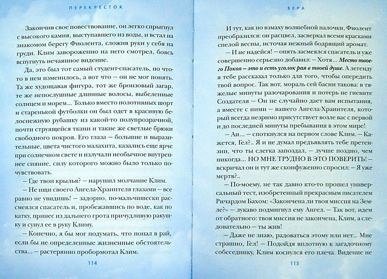 Иллюстрация 1 из 4 для Перекресток - Чеповой, Ясная   Лабиринт - книги. Источник: Лабиринт