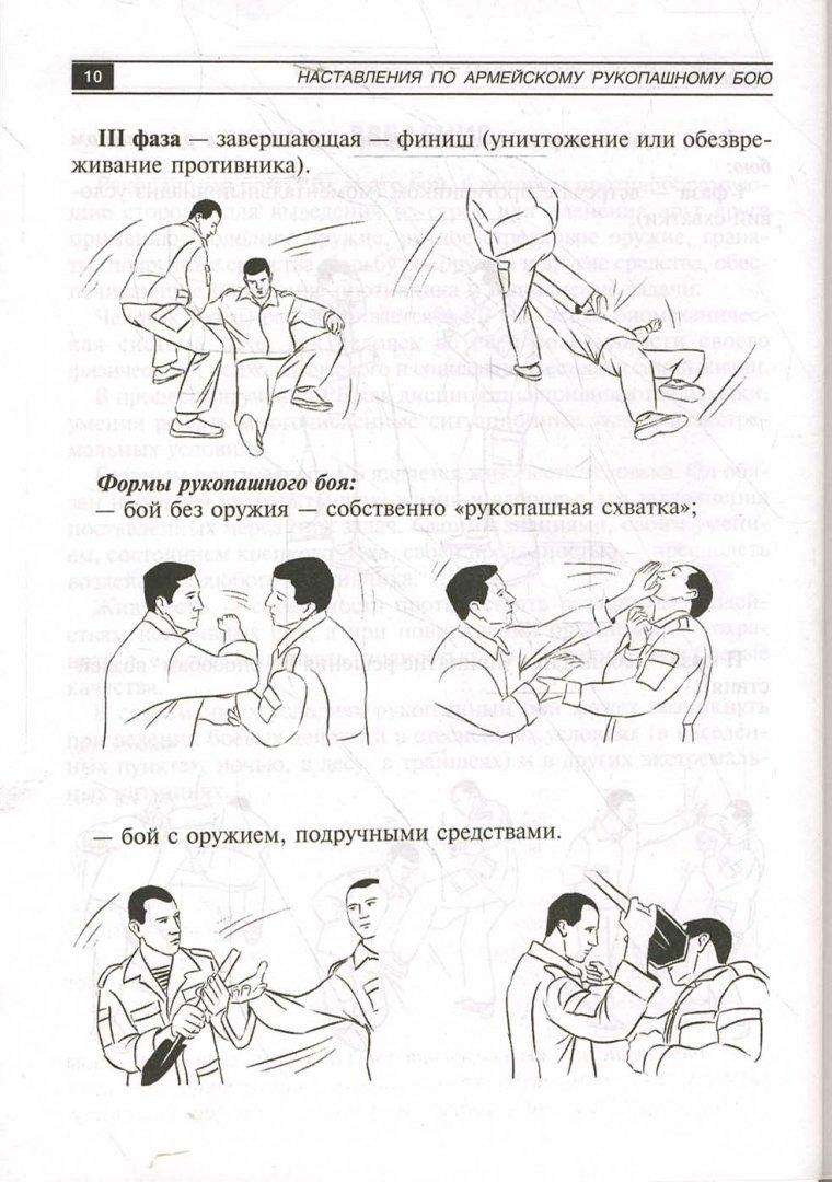 Иллюстрация 1 из 6 для Наставления по армейскому рукопашному бою - Кадочников, Кадочников | Лабиринт - книги. Источник: Лабиринт