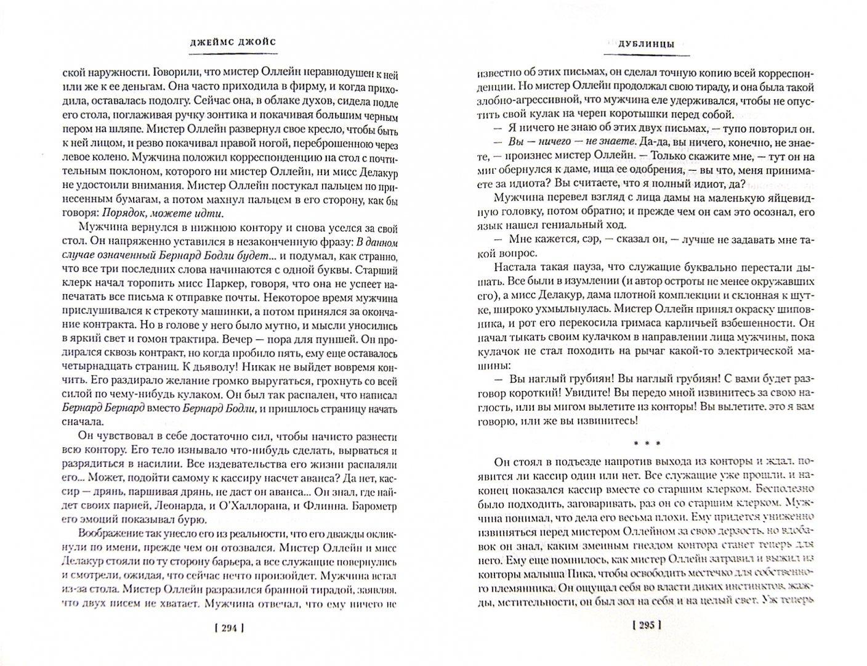 Иллюстрация 1 из 45 для Дублинцы - Джеймс Джойс | Лабиринт - книги. Источник: Лабиринт