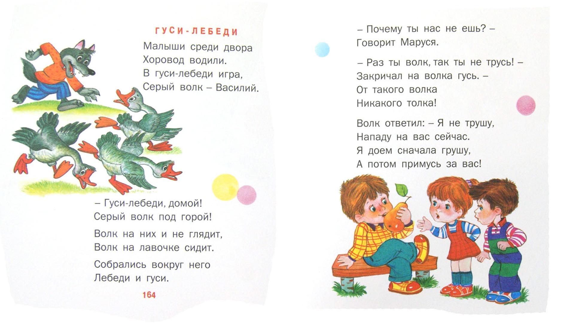 Иллюстрация 1 из 2 для Стихи детям - Агния Барто | Лабиринт - книги. Источник: Лабиринт