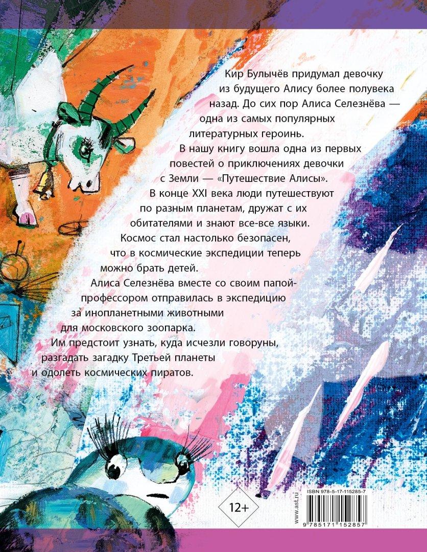 Иллюстрация 1 из 16 для Девочка с Земли - Кир Булычев | Лабиринт - книги. Источник: Лабиринт