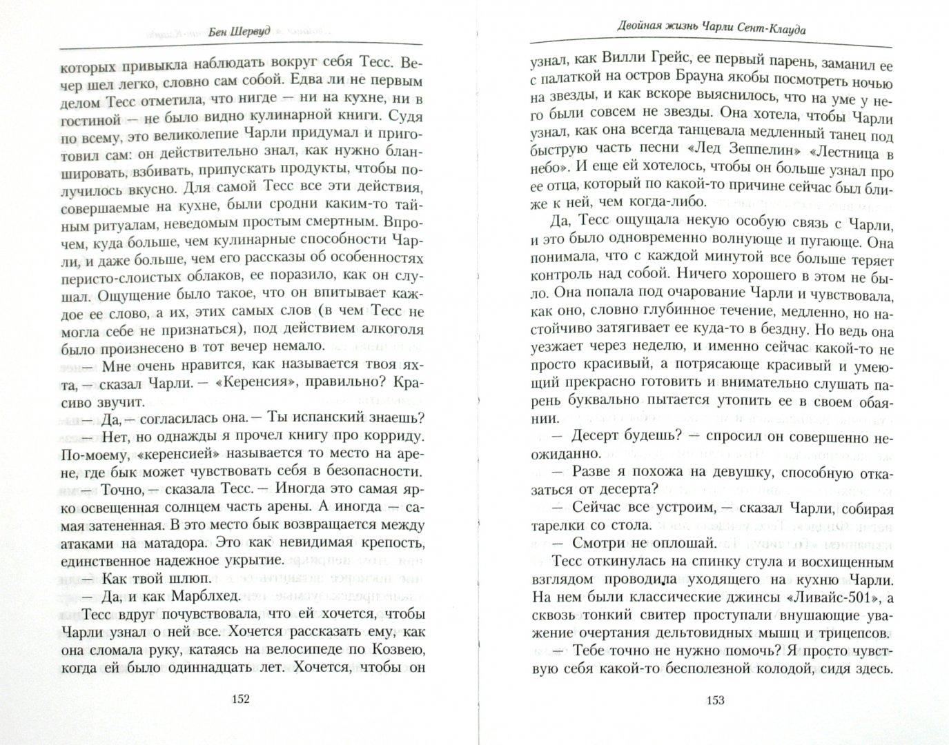 Иллюстрация 1 из 2 для Двойная жизнь Чарли Сент-Клауда - Бен Шервуд | Лабиринт - книги. Источник: Лабиринт