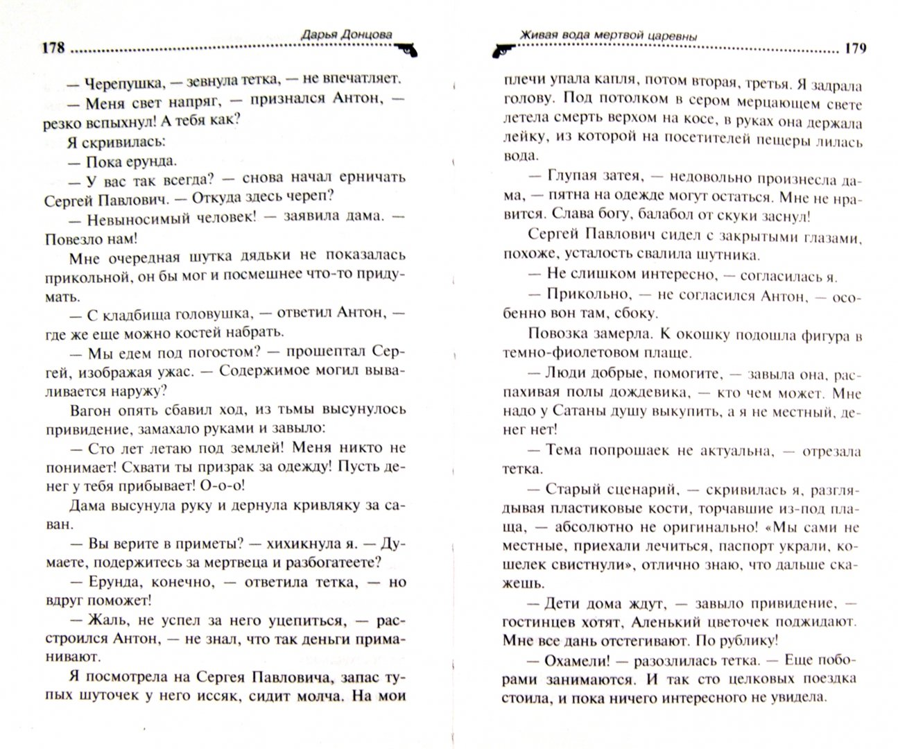 Иллюстрация 1 из 16 для Живая вода мертвой царевны - Дарья Донцова | Лабиринт - книги. Источник: Лабиринт