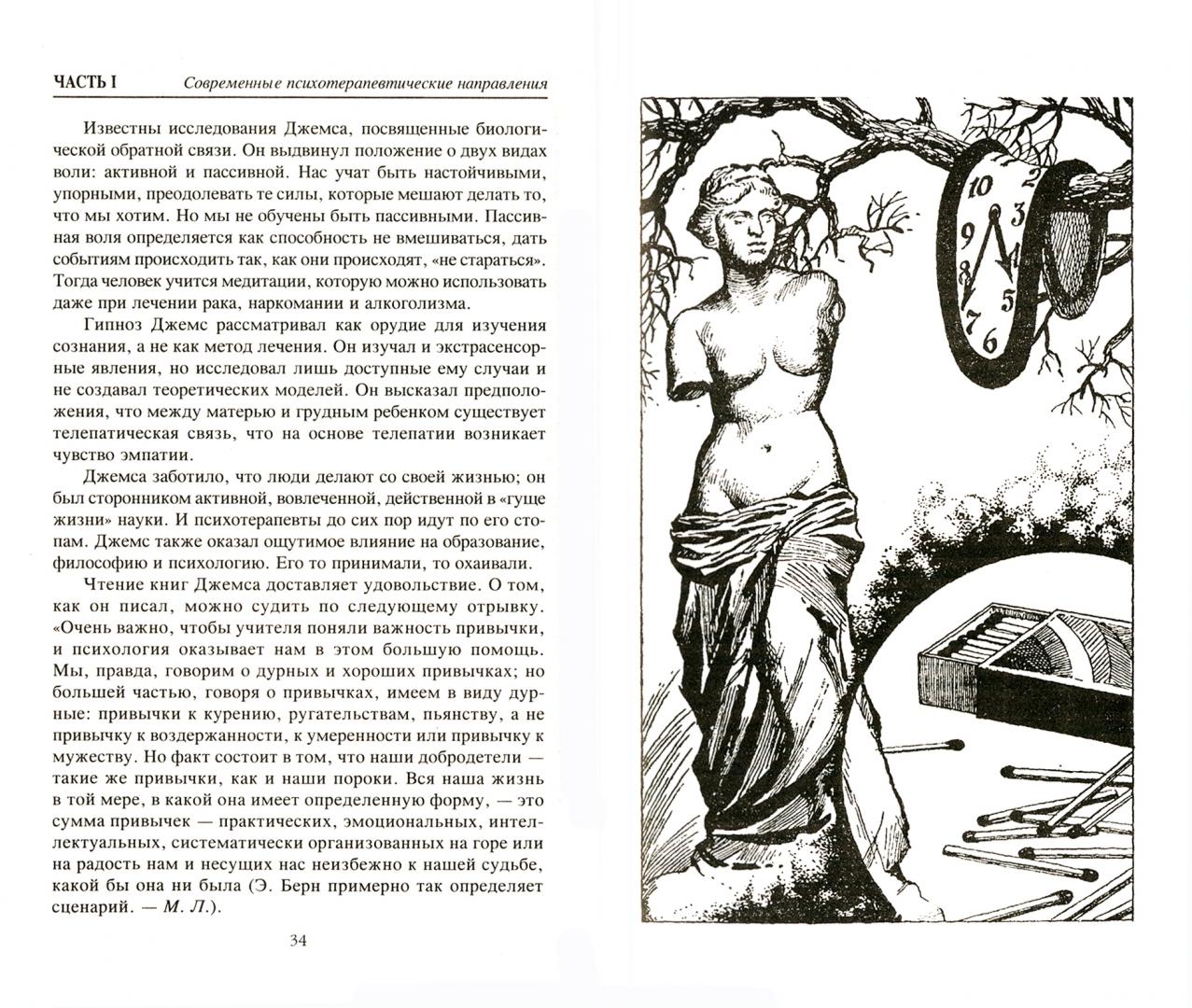 Иллюстрация 1 из 10 для Из Ада в Рай. Избранные лекции по психотерапии - Михаил Литвак   Лабиринт - книги. Источник: Лабиринт