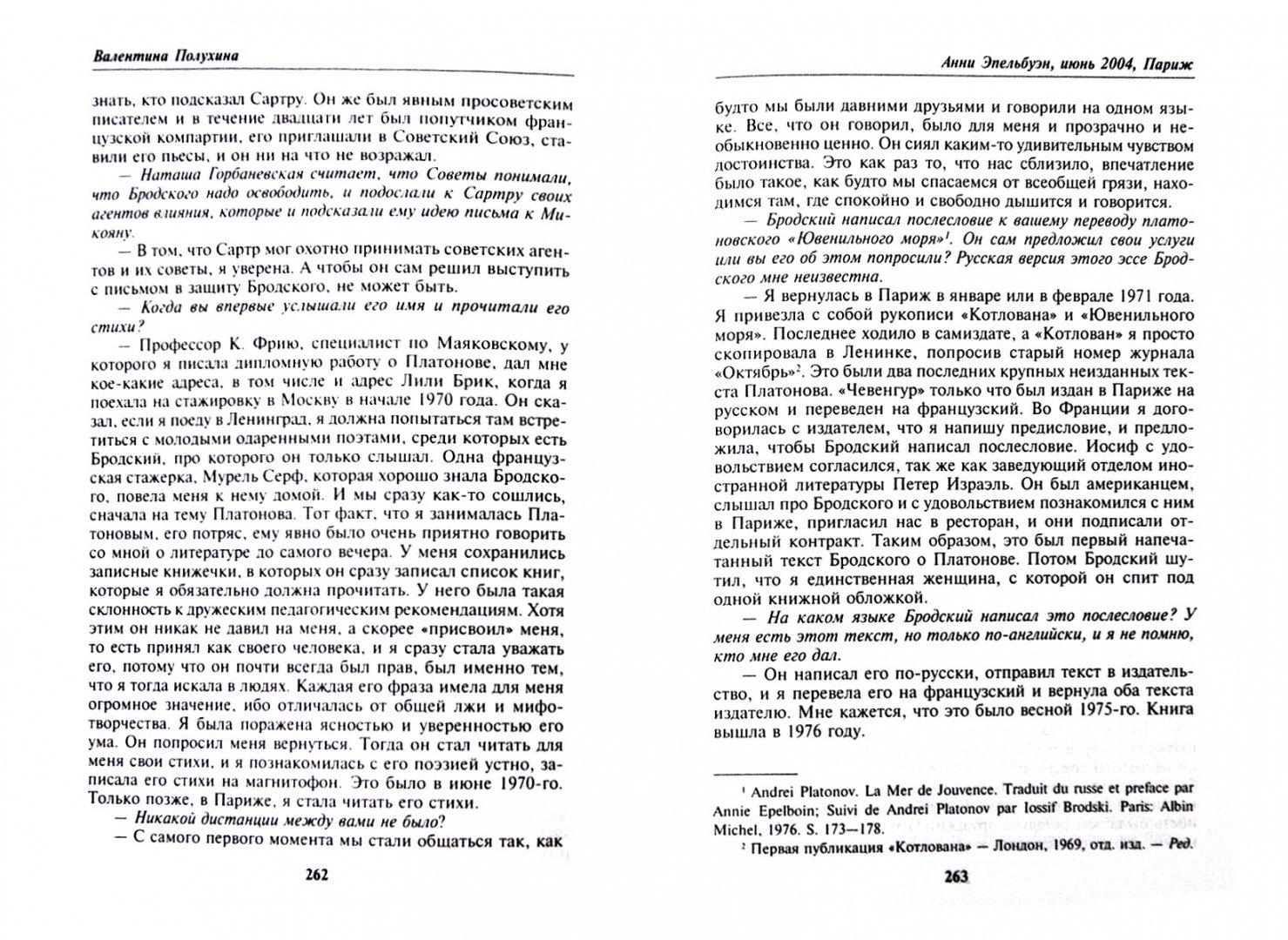 Иллюстрация 1 из 7 для Иосиф Бродский глазами современников (1996-2005) - Валентина Полухина   Лабиринт - книги. Источник: Лабиринт