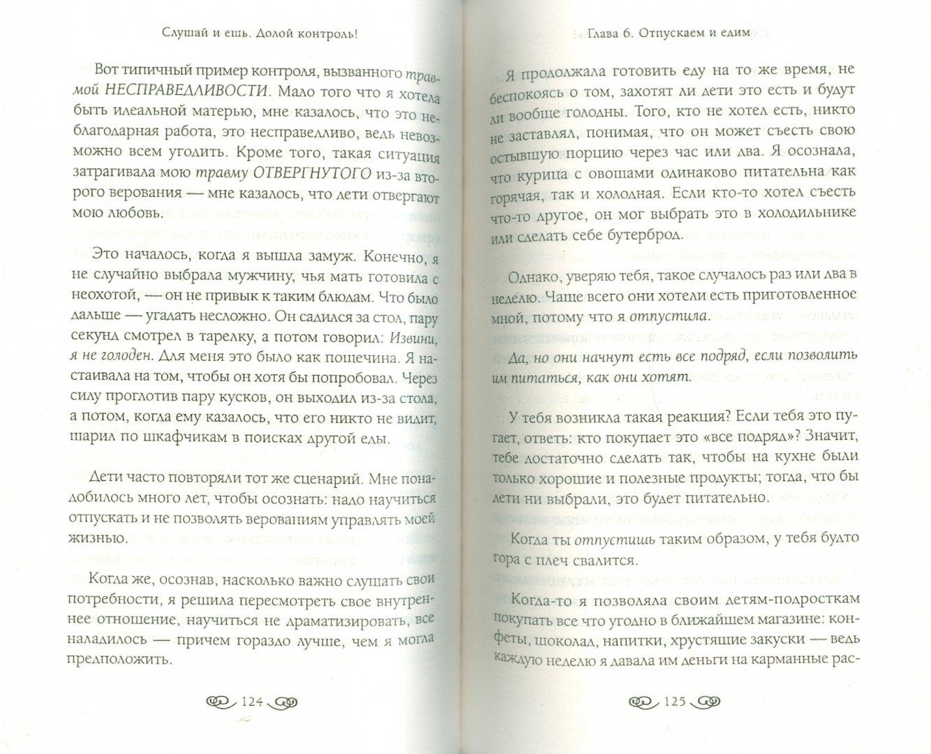 Иллюстрация 1 из 2 для Слушай и ешь: Долой контроль! - Лиз Бурбо | Лабиринт - книги. Источник: Лабиринт