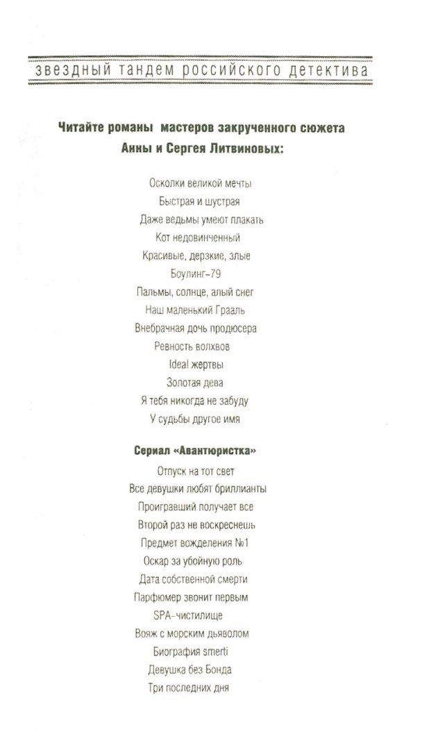 Иллюстрация 1 из 7 для Ideal жертвы - Литвинова, Литвинов | Лабиринт - книги. Источник: Лабиринт
