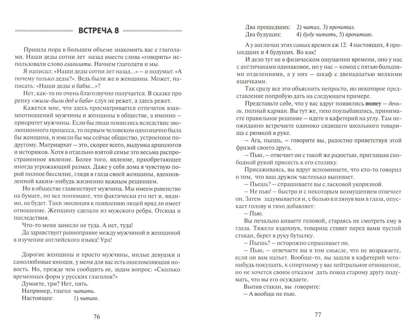 Иллюстрация 1 из 8 для 25 встреч. Неклассический самоучитель английского языка - Евгений Фулеров   Лабиринт - книги. Источник: Лабиринт