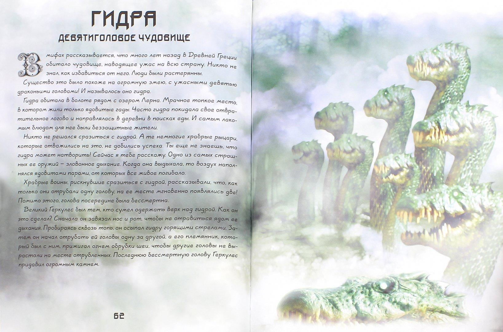 Иллюстрация 1 из 38 для Большая книга фантастических существ | Лабиринт - книги. Источник: Лабиринт