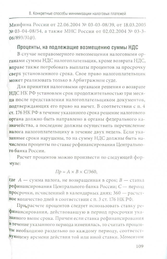 Иллюстрация 1 из 2 для Антикризисная бухгалтерия - Константин Середа   Лабиринт - книги. Источник: Лабиринт