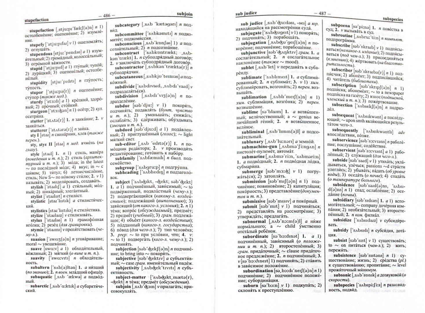 Иллюстрация 1 из 23 для Новый англо-русский и русско-английский словарь. 100 000 слов и словосочетаний | Лабиринт - книги. Источник: Лабиринт