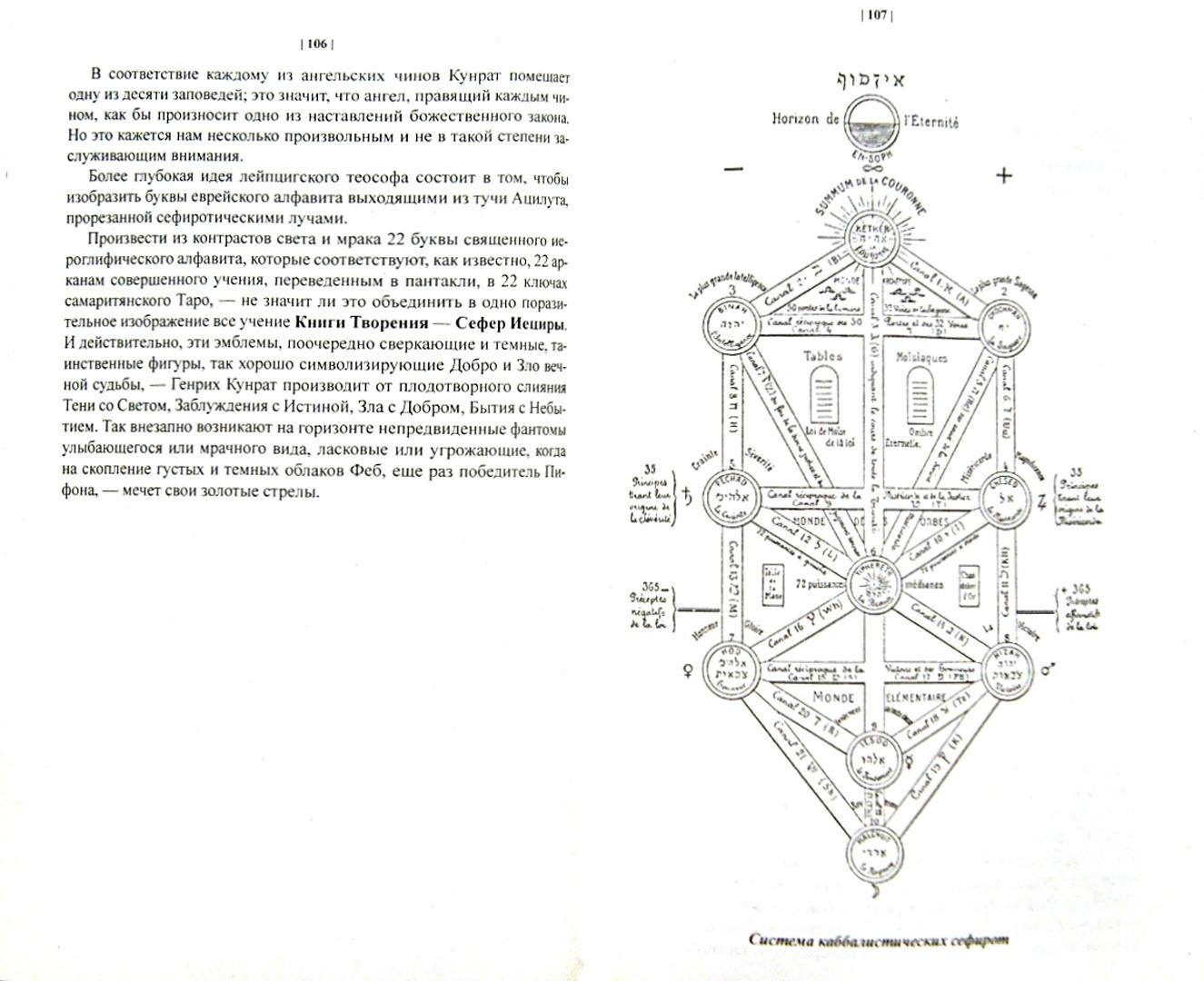 Иллюстрация 1 из 7 для Каббала (или наука о Боге, Вселенной и Человеке) - Папюс | Лабиринт - книги. Источник: Лабиринт