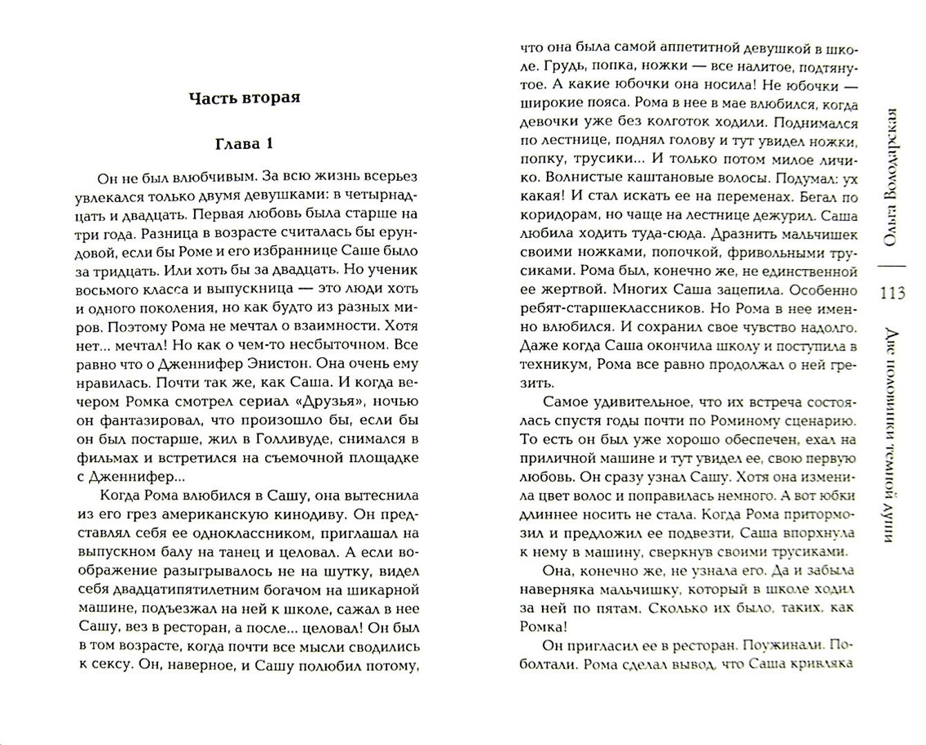 Иллюстрация 1 из 15 для Две половинки темной души - Ольга Володарская | Лабиринт - книги. Источник: Лабиринт