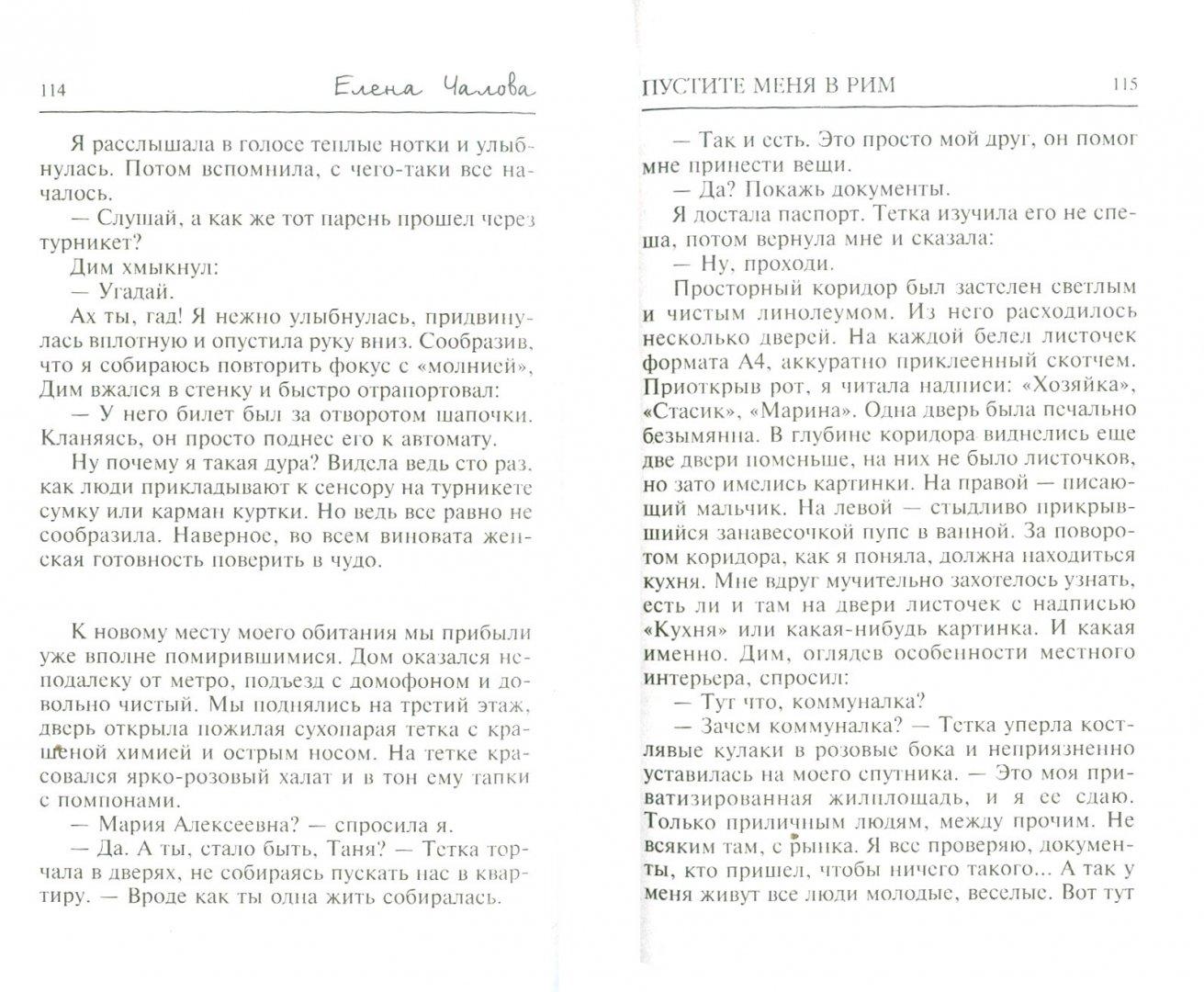 Иллюстрация 1 из 2 для Пустите меня в Рим - Елена Чалова | Лабиринт - книги. Источник: Лабиринт