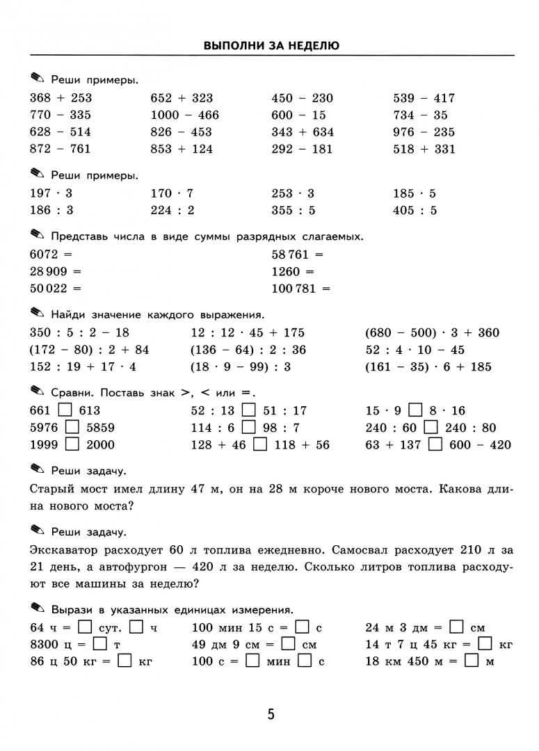 Иллюстрация 1 из 29 для Математика. 4 класс. Тренировочные примеры. Задания для повторения и закрепления. ФГОС - Марта Кузнецова | Лабиринт - книги. Источник: Лабиринт
