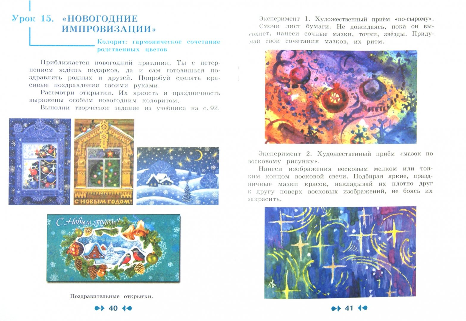 Иллюстрация 1 из 18 для Изобразительное искусство. 4 класс. Творческая тетрадь. ФГОС - Шпикалова, Ершова, Щирова, Макарова | Лабиринт - книги. Источник: Лабиринт