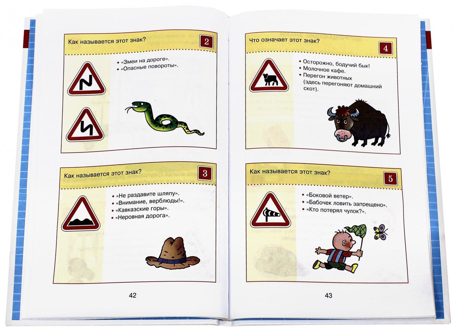 Иллюстрация 1 из 42 для Правила дорожного движения для будущих водителей и их родителей - Андрей Усачев | Лабиринт - книги. Источник: Лабиринт