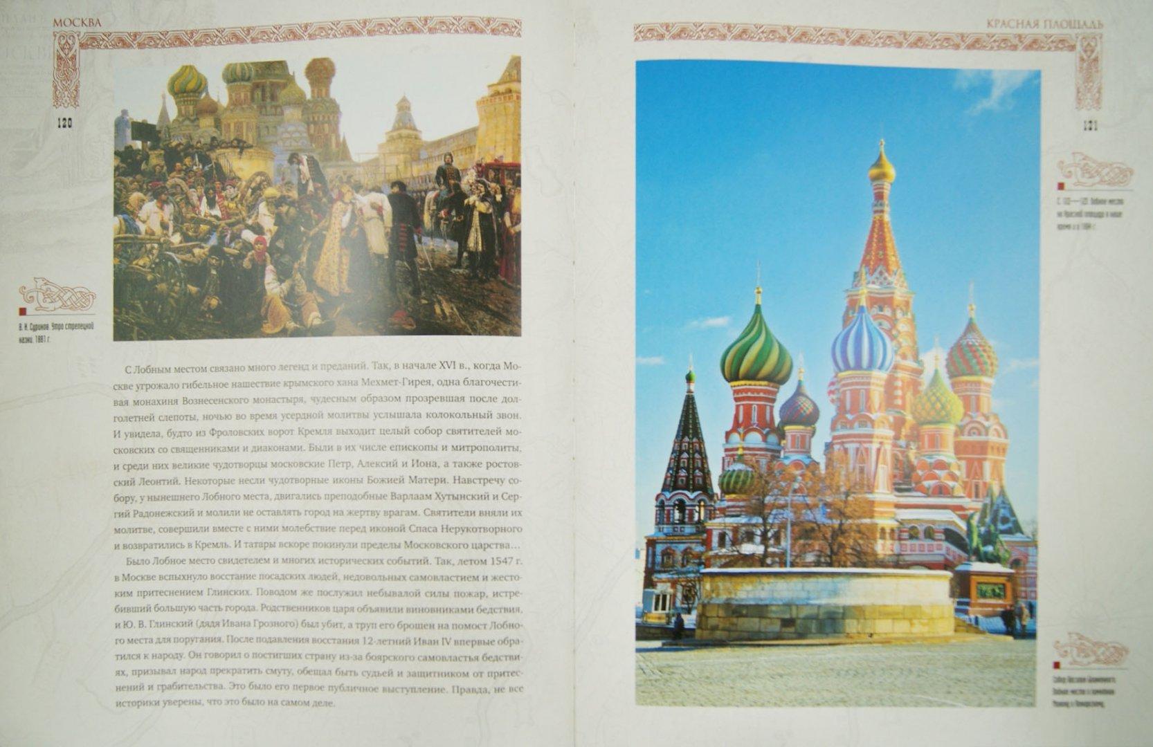 Иллюстрация 1 из 2 для Москва (в коже) - Надежда Ионина   Лабиринт - книги. Источник: Лабиринт