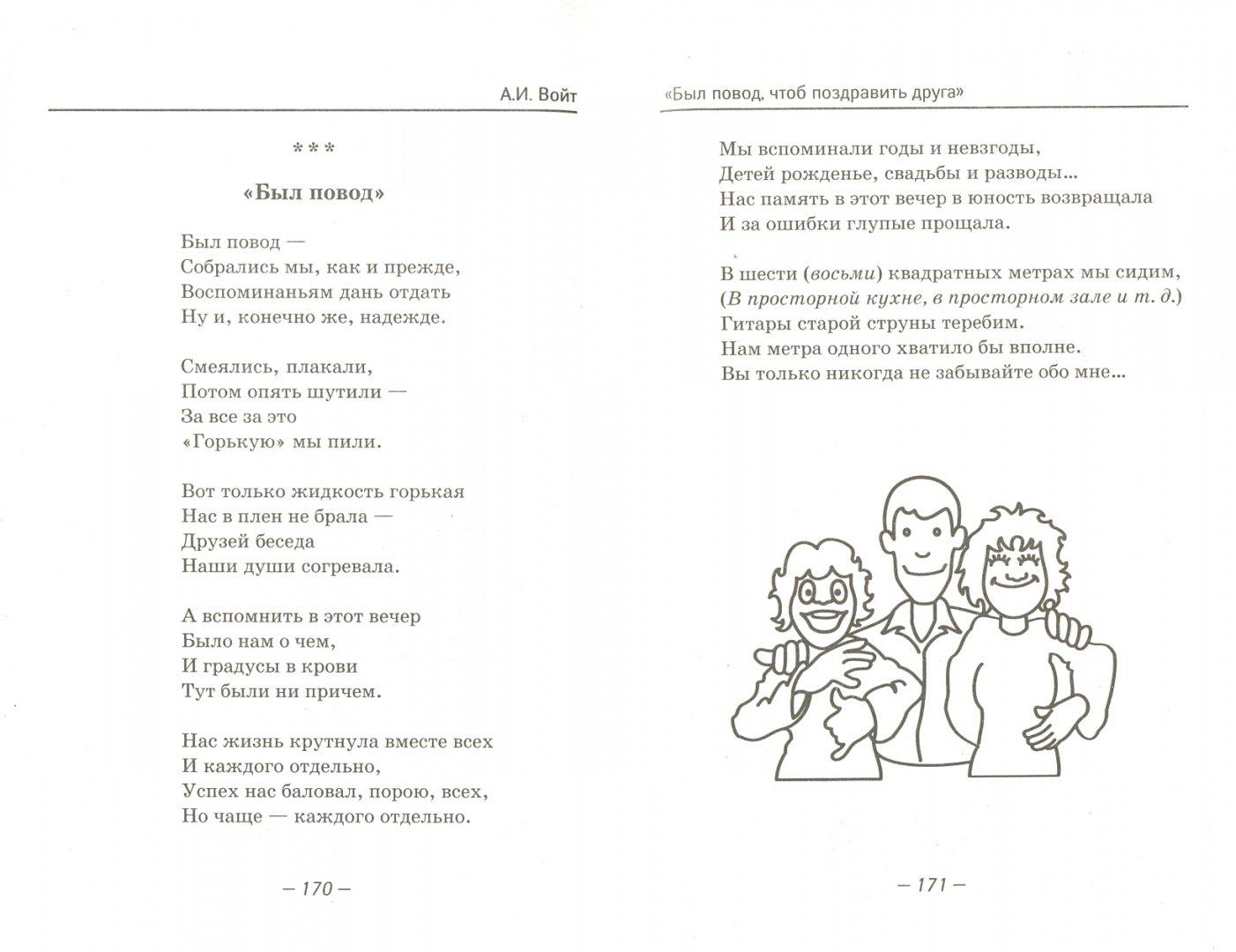 Иллюстрация 1 из 5 для Лучшие стихотворные поздравления - Анжелика Войт   Лабиринт - книги. Источник: Лабиринт